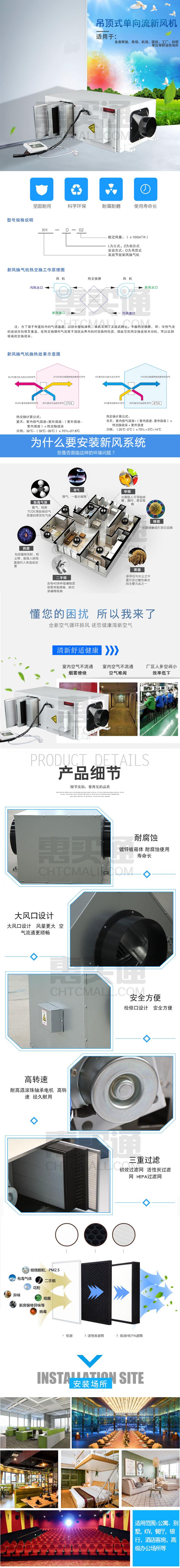 惠买通,风机盘管,新风换气机,空气66.133.87.20|首页